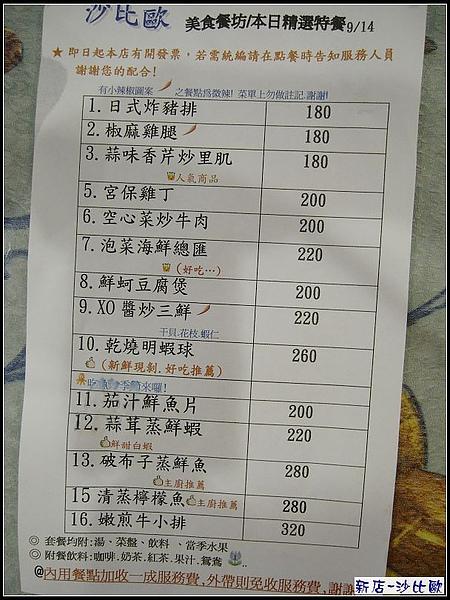 今日菜單.jpg