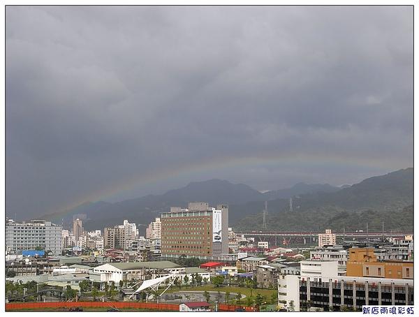 雨後彩虹.jpg