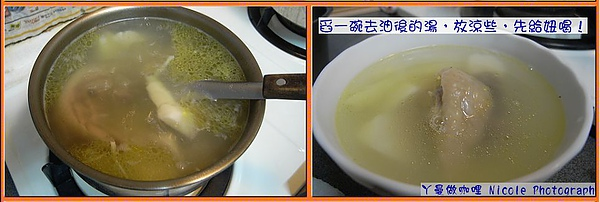 此刻在爐火上的竹筍湯,已經熬煮完成了.jpg
