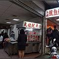 位於新店大豐路口的太祖魷魚羹.jpg