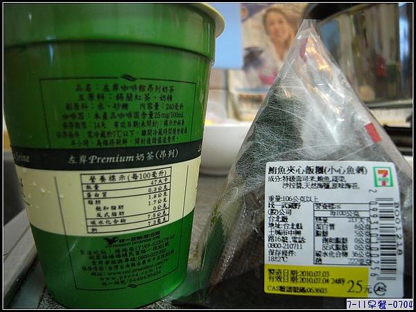 0704早餐-鮪魚夾心飯糰226大卡+左岸咖啡-昂列奶茶112.8大卡=338.8大卡.jpg