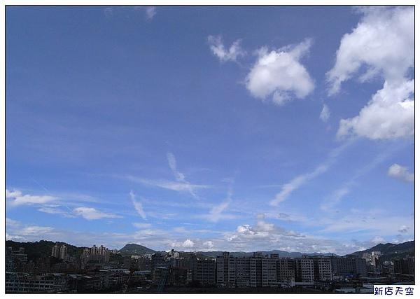 新店天空.jpg
