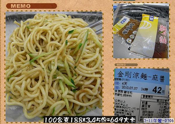 0706午餐-金剛涼麵-麻醬649 大卡.jpg