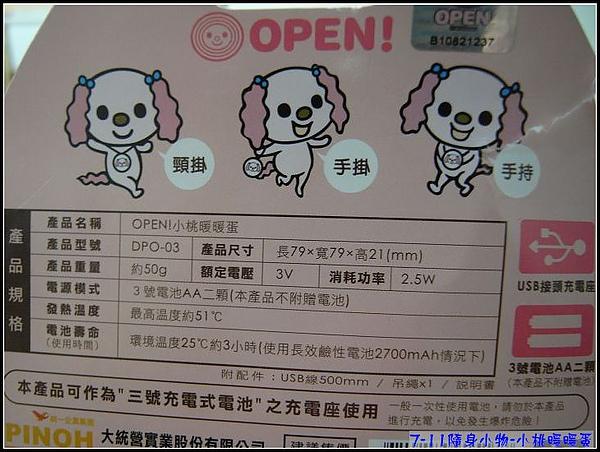 台灣製的品質保證.jpg