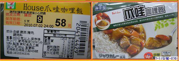 0701午餐-House爪哇咖哩飯574.0 大卡.jpg