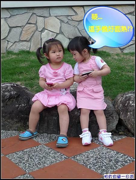 4,卉卉小姐發現手機好面熟.jpg