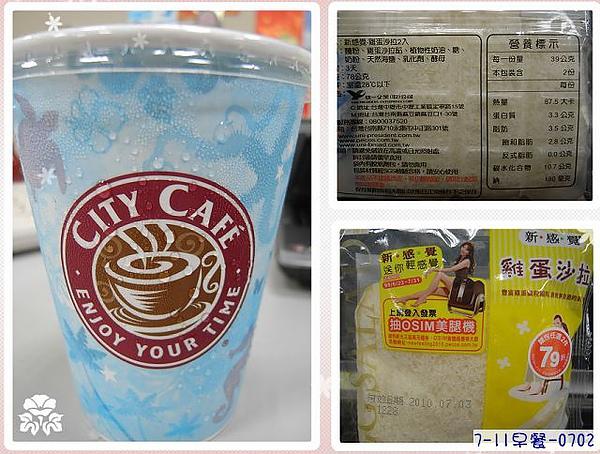 0702早餐-新感覺-雞蛋沙拉土司 175大卡+冰焦糖拿鐵-無糖少冰 200大卡=375大卡.jpg
