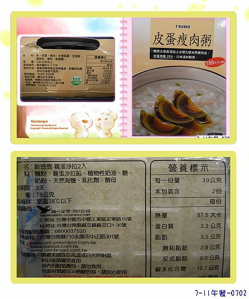 0702午餐-皮蛋瘦肉粥188.9 大卡+新感覺-雞蛋沙拉土司 175大卡=363.9大卡.jpg