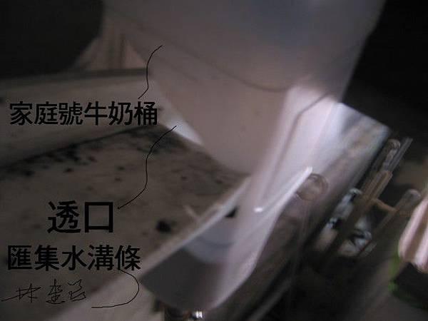 牛奶桶開口與集水槽條插接狀態網頁(圖13).jpg