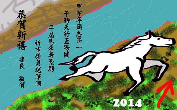 甲午新年祈祝詩及圖.jpg