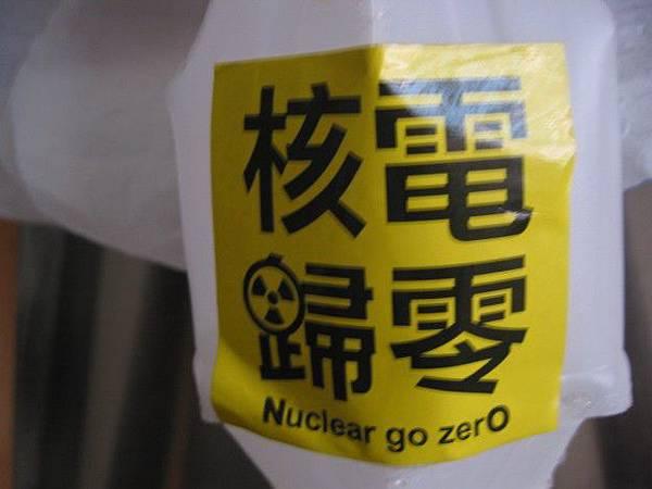 核電歸零(上網)