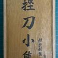 銼刀盒po1.jpg
