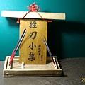 銼刀盒po7.jpg