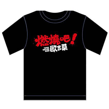 燃燒吧!歐吉桑T-shirt.jpg
