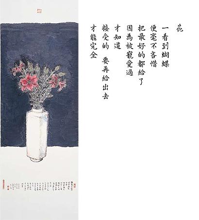 flowerpoem.jpg