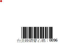 台北晚晴愛心碼0096