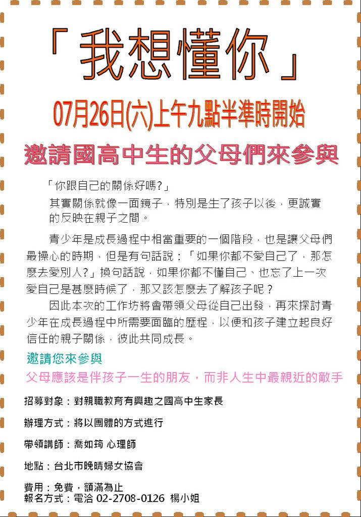07/26(六)親職工作坊─國高中生家長