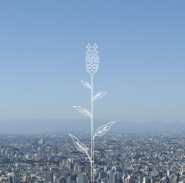 KOBUKURO-蕾(進口日版單曲).jpg