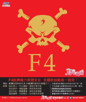 F4紅牌0428 ( 去邊 ).jpg