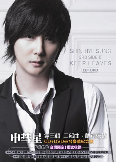 SHS-Vol.3