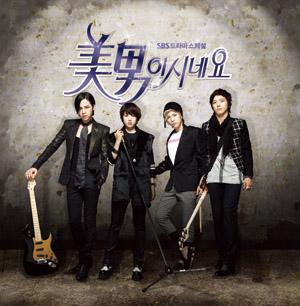 原來是美男OST 1
