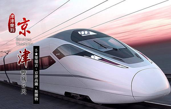 京津雙城01.jpg