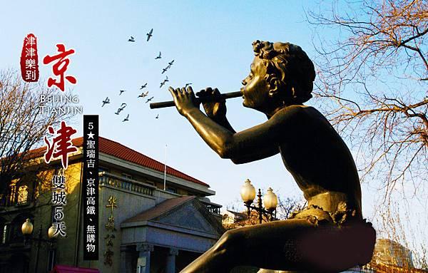 京津雙城02.jpg