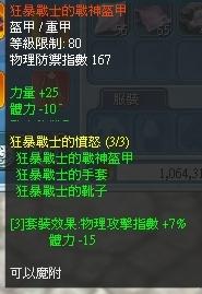 狂暴戰士的戰神盔甲.jpg