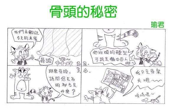 瑜君-戰士漫畫3.jpg