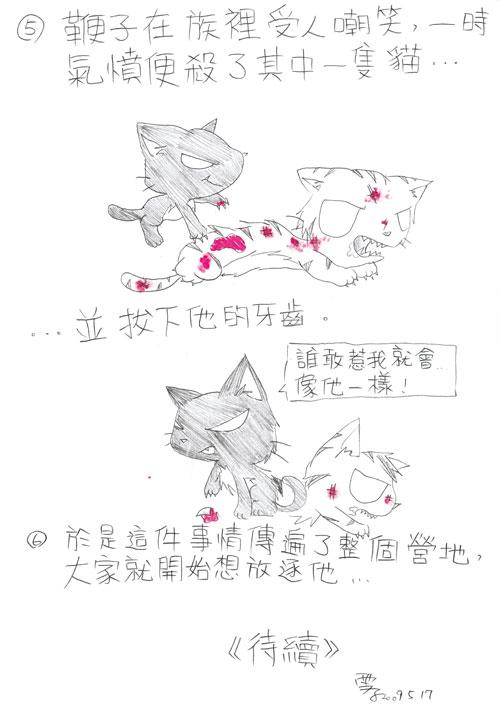 雯子-0520-6.jpg