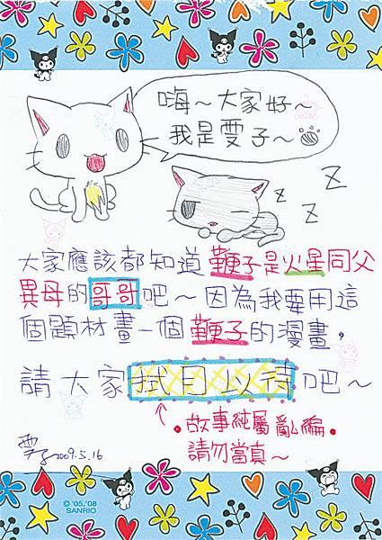 雯子-0520-7.jpg