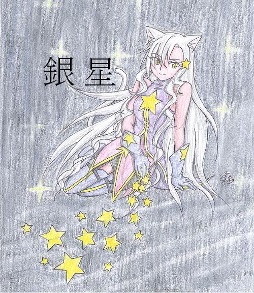 葉爾-銀星1.jpg