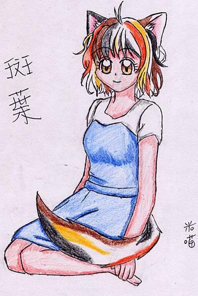 米喵-斑葉.jpg