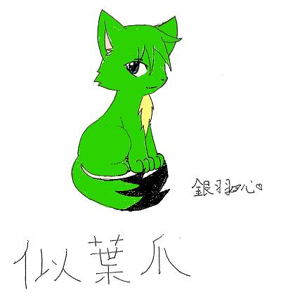 銀羽心-似葉爪.jpg