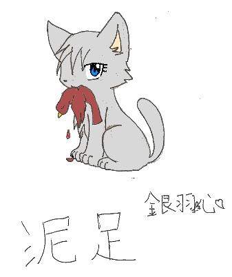 銀羽心-泥足.jpg