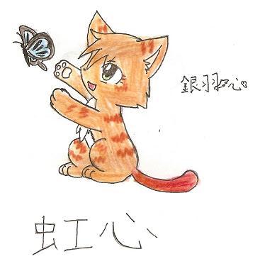 銀羽心-虹心.jpg