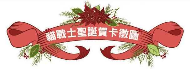 聖誕節徵圖