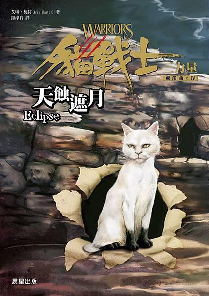 貓戰士16─天蝕遮月