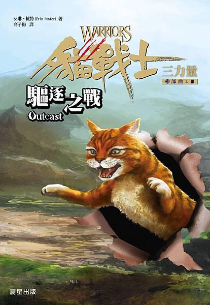 貓戰士15─驅逐之戰