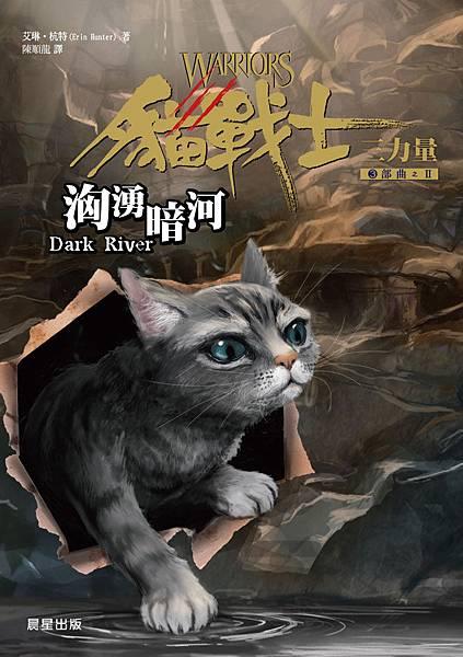 貓戰士14─洶湧暗河