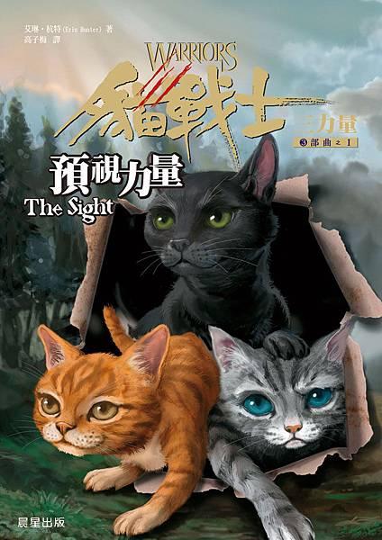 貓戰士13─預示力量