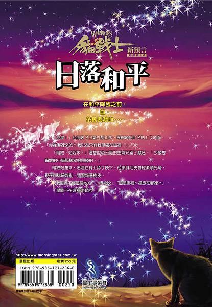 貓戰士12─日落和平