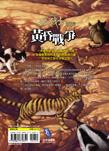 貓戰士11─黃昏戰爭