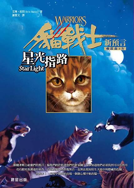 貓戰士10─星光指路