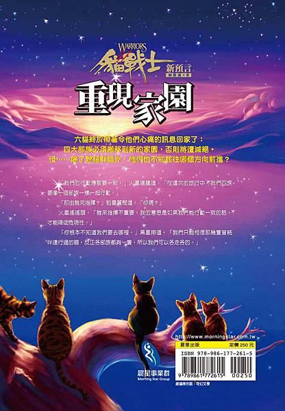 貓戰士09─重現家園