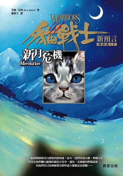 貓戰士08─新月危機