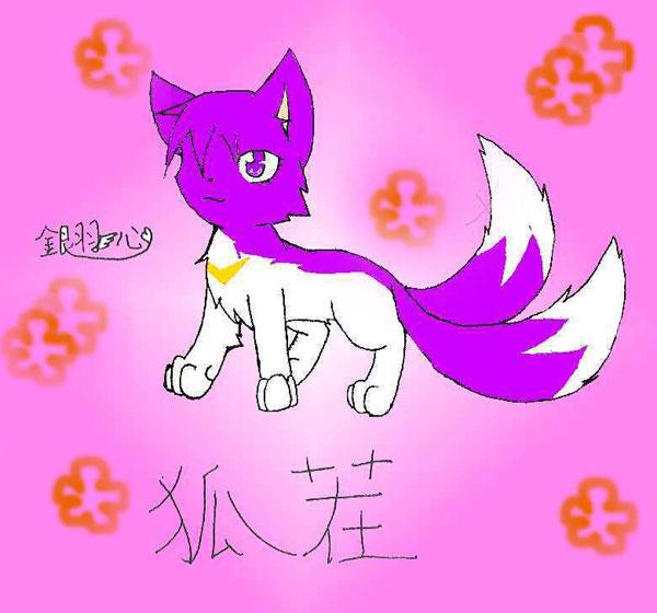 銀羽心-狐茬.jpg