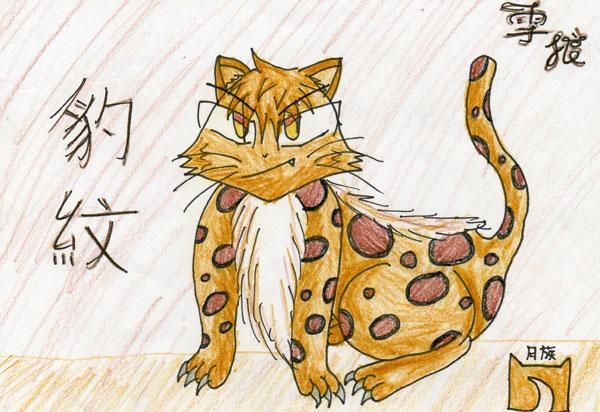雪狼-豹紋.jpg