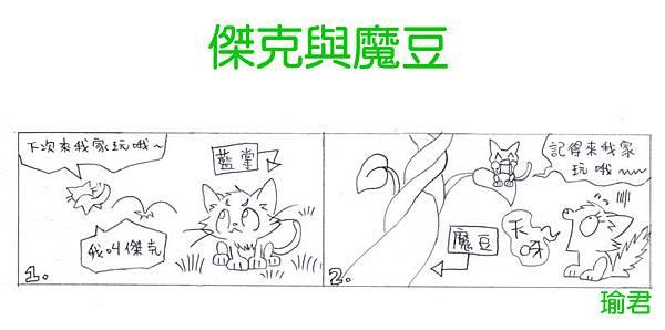 瑜君-戰士漫畫2.jpg