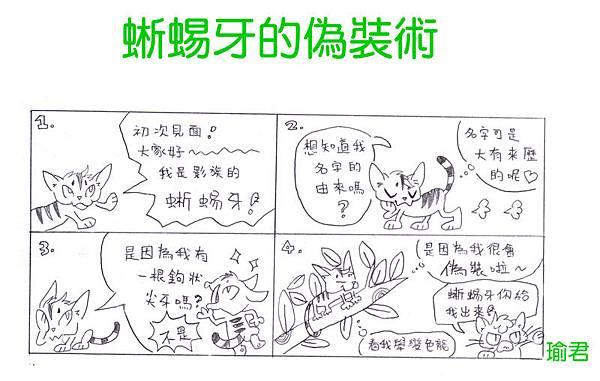 瑜君-戰士漫畫1.jpg